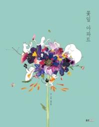 꽃잎 아파트(웅진 우리그림책 52)(양장본 HardCover)