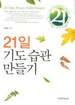 21일 기도습관 만들기(기도수첩1권포함)