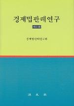 경제법판례 연구 1