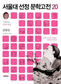 춘향전(만화)(서울대 선정 문학고전 20)