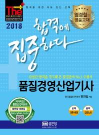 품질경영산업기사(2018)(더플러스)