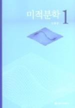 미적분학 1(2판)