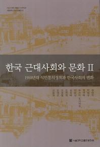 한국근대사회와 문화. 2