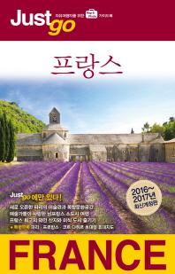 저스트고 프랑스(2016-2017)(개정판)(Just Go 36)