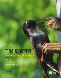 교양 환경과학(14판)