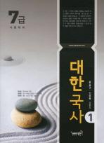 대한국사 7급(2011)(전3권)