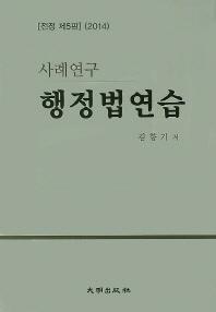 행정법연습(2014)(사례연구)(전정판 5판)