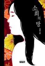 소희의 방 /K5_05(서고)/ 내지에 작가 선물글귀 (이름), 싸인~~