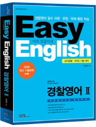 EASY ENGLISH 경찰영어. 2
