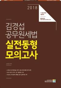 김경섭 공무원세법 실전동형모의고사(2018)(8절)