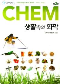 생활속의 화학(2판)