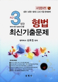 형법 최신기출문제(2013)(최근 3년간)