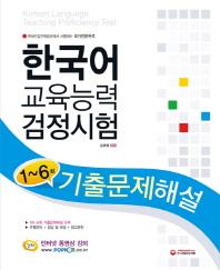 한국어교육능력검정시험 기출문제해설(개정판 2판)