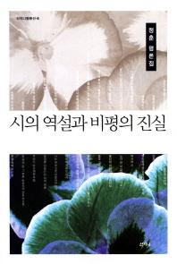 시의 역설과 비평의 진실(산지니평론선 8)