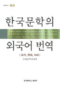 한국문학의 외국어 번역
