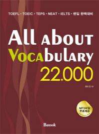 All about Vocabulary 22000
