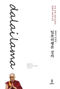 입보리행론 강의(달라이 라마의)