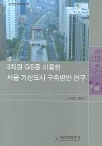 3차원 GIS를 이용한 서울 가상도시 구축방안연구