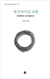 옛이야기의 귀환(동아시아한국학연구총서 30)(양장본 HardCover)