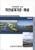 하천설계기준 해설(국토해양부 승인)(2009)(양장본 HardCover)