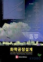 화학공장설계(5판)