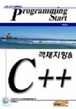 프로그래밍 스타트 객체지향 & C++