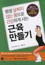 근육 만들기  상현서림 ☞ 서고위치:SJ 2 *[구매하시면 품절로 표기됩니다]