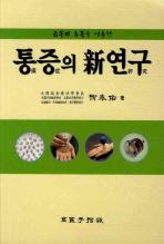 통증의 신연구(금봉과 추봉을 이용한)