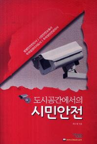 도시공간에서의 시민안전