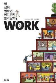 워크(WORK) (93페잊까지 접힘과 볼펜밑줄약간있음)