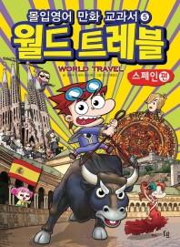 월드 트레블: 스페인 편(몰입영어 만화 교과서)(세계여행 시리즈 5)
