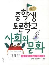 중학생 토론학교 사회와문화