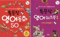영어동화 50 + 영어워크북. 1 세트(통문장)(CD2장포함)(전2권)