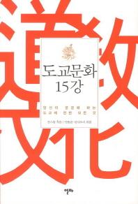 도교문화 15강