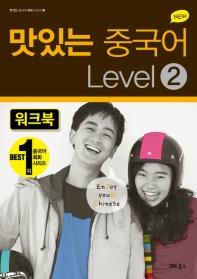 맛있는 중국어 Level. 2(워크북)(New)(맛있는 중국어 회화 시리즈 2)