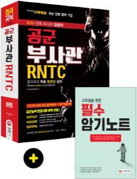 공군 부사관/RNTC(2019)(개정판 12판)