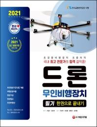 드론 무인비행장치 필기 한권으로 끝내기(2021)(4판)