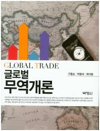 글로벌 무역개론(양장본 HardCover)