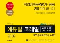 코레일 사무영업(일반.수송)NCS 봉투모의고사 4+1회(2020)