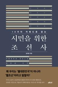 시민을 위한 조선사(10가지 키워드로 읽는)