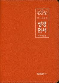 성경전서(오렌지)(62HB)(양피지퍼)(개역한글)(가죽)
