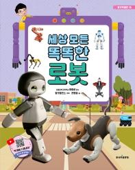 세상 모든 똑똑한 로봇(탈것박물관 15)