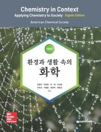 환경과 생활 속의 화학(8판)
