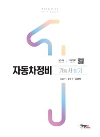자동차정비 기능사 실기(2019)(5판)
