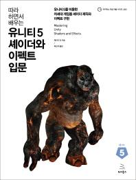 유니티 5 셰이더와 이펙트 입문(따라 하면서 배우는)(위키북스 게임 개발 시리즈 20)