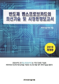 반도체 멤스프로브카드의 최신기술 및 시장동향보고서(2019)(개정판)