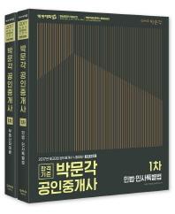 <박문각공인중개사기본서>세트이벤트