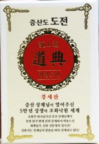 증산도 도전(생활도전)(경세판)
