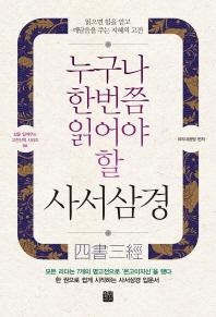 누구나 한번쯤 읽어야 할 사서삼경(삶을 일깨우는 고전산책 시리즈 6)