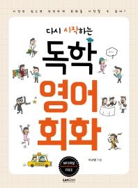 독학 영어회화